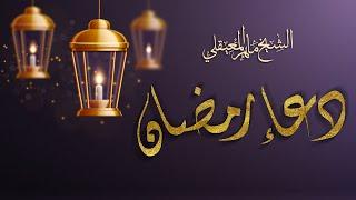 دعاء رمضان | الشيخ ماهر المعيقلي