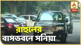 Discussion Between Rahul And Sonia Gandhi Over MP & Rajasthan's New CM | ABP Ananda