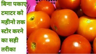 बिना पकाए टमाटर को महीनो तक स्टोर करने का सही तरीका || Best Way to  Preserve Tomatoes for Long