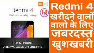 Xiaomi Redmi 4 now available offline, prices start at Rs 7,499