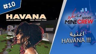 ماينكرو | سوينا اغنية هافانا ♩. ♪. ♫. ♬ HAVANA 😂 ا! | MineCrew ٍS2 | #10