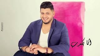 اغنيه جديدة انا بكدب  محمد البحيري انتاج gold media production