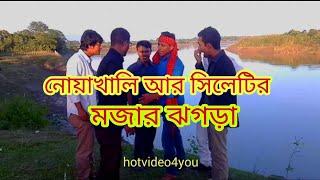 NOAKHALI R SYLHETI | NEW FUNNY VIDEO 2017 | Bangla HOT VIDEO