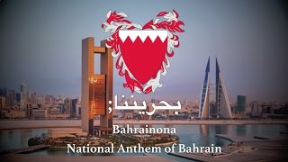 National Anthem: Bahrain - بحريننا‎‎
