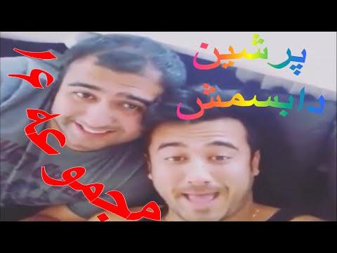 Xxx Mp4 Persian Dubsmash پرشین دابسمش ایرانی 16 3gp Sex