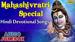 Mahashivratri Special : Hindi Devotional Songs ~ Audio Jukebox