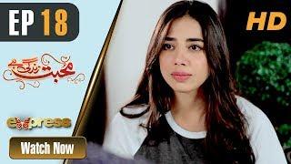 Pakistani Drama | Mohabbat Zindagi Hai - Episode 18 | Express Entertainment Dramas | Madiha