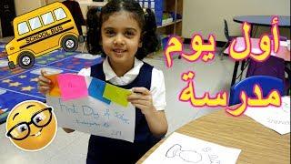 روتين أول يوم بالمدرسة لمايا - First Day OF School