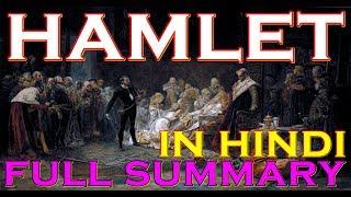 Shakespeare-Hamlet/शेक्सपियर- हैमलेट
