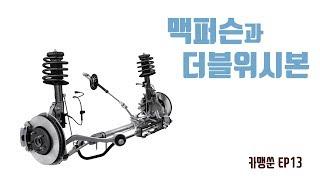 [모트라인] 카맹쑨 EP13 맥퍼슨 스트럿과 더블위시본