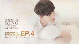 I AM YOUR KING ผมขอสั่งให้คุณ |EP.4| Break Up【Official】