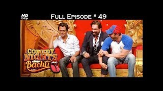 Comedy Nights Bachao - Nawazuddin & Sohail - 4th September 2016 - कॉमेडी नाइट्स बचाओ - Full Episode