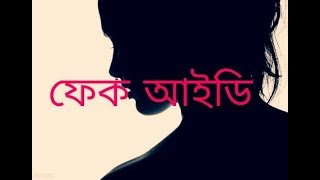 New bangla funny natok 2018||fake ID ||Rabbit Multimedia|| Pyaar Kiya Toh Darna Kya||