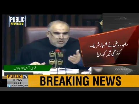 Xxx Mp4 Raja Riaz Calls Shehbaz Sharif 39 Zakhmi Sher 39 In National Assembly Session 3gp Sex