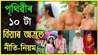 10 Ta Advut Biya - World's Top10 Unbelievable Wedding Traditions (ASSAMESE) ● Janu Ahok