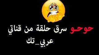 كيف سرق حوحو حلقة من قناة #عربي_تك وانا كدلك 😱