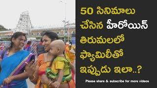 Telugu Actress visits Tirumala exclusive video