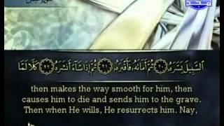 جزء عم ( 30 ) كامل مع الكتابة الشيخ أحمد العجمى ((  قصار السور ))