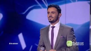 Arab Idol – العروض المباشرة – عمار محمد – يا زارعين العنب