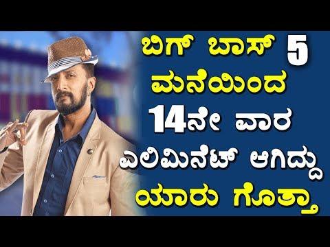 Xxx Mp4 14ನೇ ವಾರ ಡಬಲ್ ಎಲಿಮಿನೇಷನ್ ಎಲಿಮಿನೇಟ್ ಆಗುವುದು ಇವರೇ ನೋಡಿ Bigg Boss Kannada 5 14th Week Elimination 3gp Sex