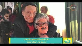 """8 الصبح - عادل إمام يلتقي سمير غانم بعد 33 عام في """" عوالم خفية """""""