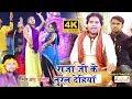 Download Video Download Chhotu Chhaliya का सुपरहिट गाना | राजा जी के तुरल देहियाँ  | RAJA JI KE TURAL DEHIYA 3GP MP4 FLV