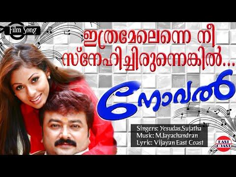 Ithramel Enne Nee   Novel Malayalam Movie Song HD