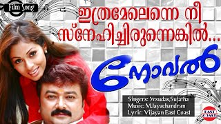 Ithramel Enne Nee | Novel Malayalam Movie Song|HD