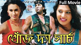 Khoj - The Search | Full Movie | Ananta Jalil, Borsha
