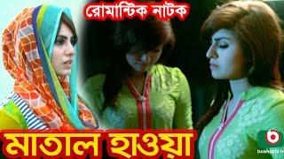 Bangla Romantic Natok | Matal Hawa | Anika Kobir Sokh, Abir Mirza, Munia, Masud Harun