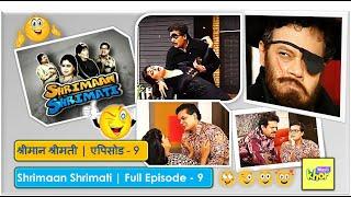 Shrimaan Shrimati | Full Episode 9
