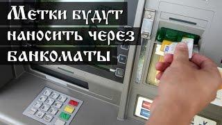 Внимание: метки будут наносить через банкоматы. Сообщайте всем! Часть 2.