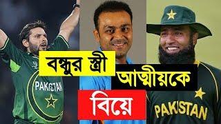 বন্ধুর স্ত্রী বা আত্মীয়কে বিয়ে করেছেন যে ৫ ক্রিকেটার | Cricketers Married Relatives or Friend's Wife