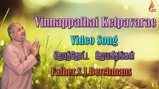 Father Berchmans - Vinnappathai Ketpavarae (Father S J Berchmans)