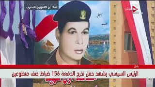 الرئيس السيسي يكرم الشهيد البطل مساعد أول عطية محمدين بحفل تخرج ضباط الصف