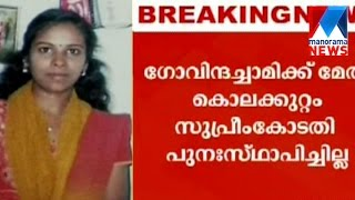 Soumya murder: SC rejects curative petition | Manorama News
