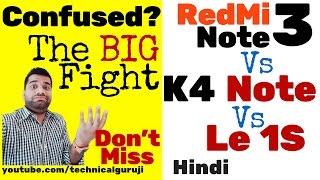 [Hindi] Redmi Note 3 Vs K4 Note Vs Le 1s | The BIG Fight