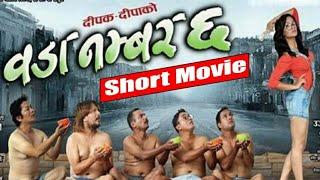 Lootera ||| Nepali movie