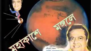 Mohakaashe Mongole     Bhanu's Space Trip   Bhanu Bandyopadhyay Comedy