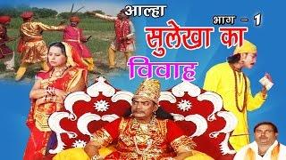 आल्हा सुलेखा का विवाह भाग 1| Surjan Chatanya | Rathor Cassette
