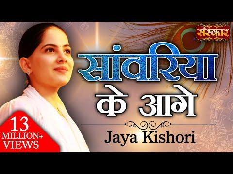 Xxx Mp4 Saawariya Ke Aage सांवरिया के आगे Jaya Kishori Ji Superhit Marwari Bhajan 3gp Sex