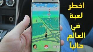 Pokemon GO - اخطر لعبة في العالم حاليآ