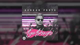 Ashkan Pooya - Age Asheghi OFFICIAL TRACK  | اشکان پویا - اگه عاشقی