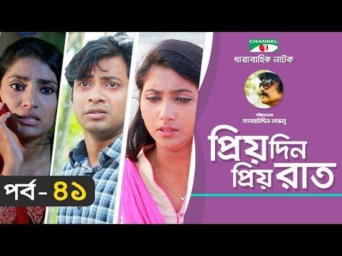 Xxx Mp4 Priyo Din Priyo Raat Ep 41 Drama Serial Niloy Mitil Sumi Salauddin Lavlu Channel I TV 3gp Sex