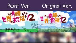 Konosuba 2 OP [Paint ver. vs Original ver.]