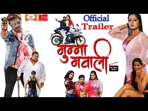 Xxx Mp4 Munna Mawali Official Trailer Pramod Premi Anjana Singh Poonam Dubey Bhojpuri Movie 3gp Sex