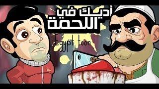 أديك فى اللحمة تخاف Egypt toon