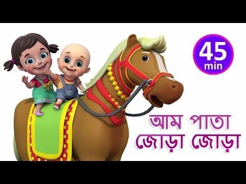 আম  পাতা জোড়া জোড়া - Aam Pata Jora - Bengali Rhymes for Children | Jugnu Kids Bangla