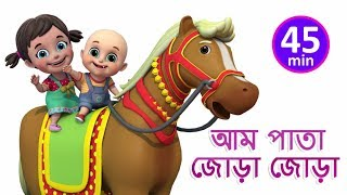আম  পাতা জোড়া জোড়া - Aam Pata Jora - Bengali Rhymes for Children | Jugnu Kids Bangla