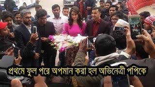 পপিকে অপমান করে মঞ্চ থেকে নামিয়ে দেওয়া হলো | Actress Popy Stage Performance | Bangla Tv News